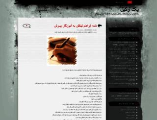1vakil.wordpress.com screenshot