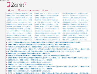 2-carat.net screenshot
