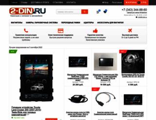 2-din.ru screenshot