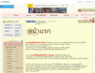 2-handshop.com screenshot