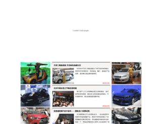 2010.iautos.cn screenshot
