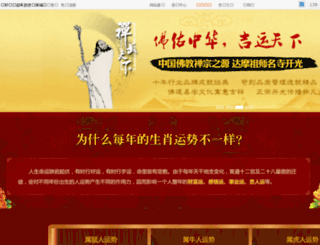2011.aqioo.com screenshot