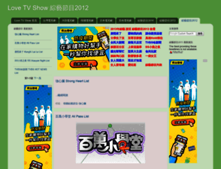 2012.vslovetv.com screenshot