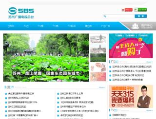 2013.csztv.cn screenshot