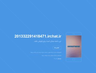 201332291418471.irchat.ir screenshot