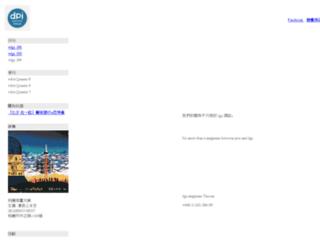 2013epson.mydpi.com.tw screenshot