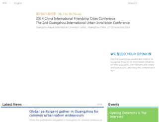 2014.guangzhouaward.org screenshot