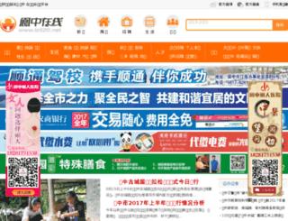 2014.lz520.net screenshot
