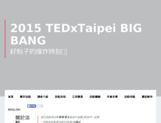 2015.tedxtaipei.com screenshot