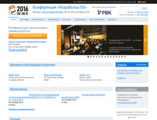 2016.secr.ru screenshot
