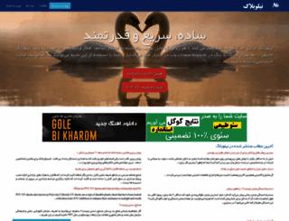20naz.niloblog.com screenshot