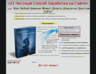 21.web-ru.net screenshot
