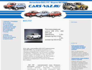 2107vaz.ru screenshot