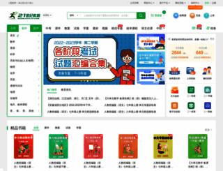 21cnjy.com screenshot