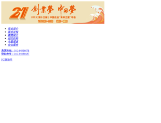 21mobile.iceo.com.cn screenshot