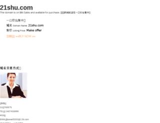 21shu.com screenshot