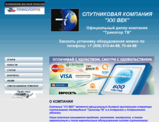 21vek-ast.ru screenshot