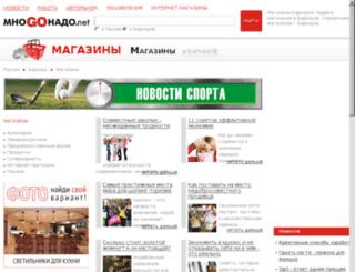 22-shopping.mnogonado.net screenshot