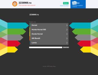2238900.ru screenshot