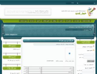 228.mahtarin.com screenshot