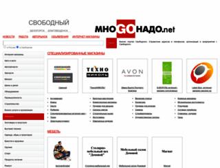228.mnogonado.net screenshot