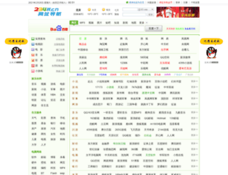 234w.cn screenshot