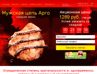 24-argo.apishops.ru screenshot