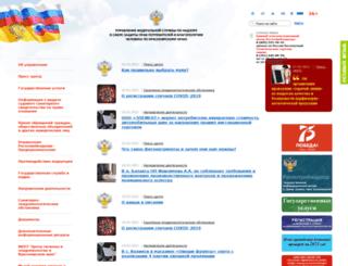 24.rospotrebnadzor.ru screenshot
