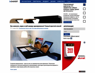 24gadget.ru screenshot