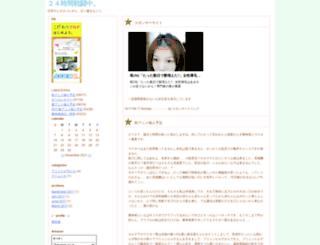 24h-combat.jugem.jp screenshot