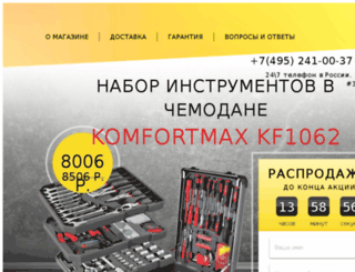 24komfortmax.apishops.ru screenshot
