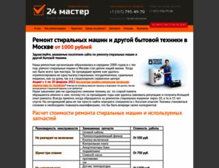 24master.ru screenshot
