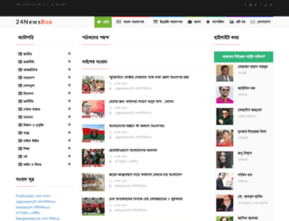 24newsbox.com screenshot