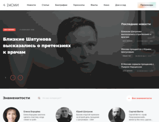 24smi.org screenshot
