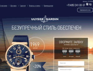 24ulysse.apishops.ru screenshot