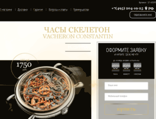24vacheron.apishops.ru screenshot