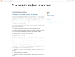 25-traffic-sources.blogspot.com screenshot