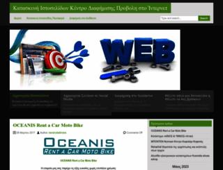 259456456.blog.com.gr screenshot