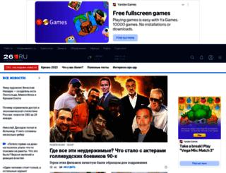 26.ru screenshot
