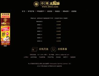 26111.com screenshot