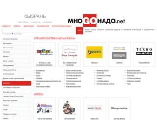 263.mnogonado.net screenshot