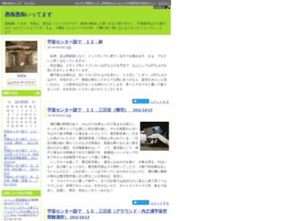 27933.diarynote.jp screenshot