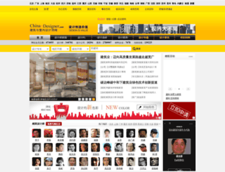 280874.china-designer.com screenshot