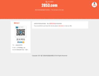 2853.com screenshot