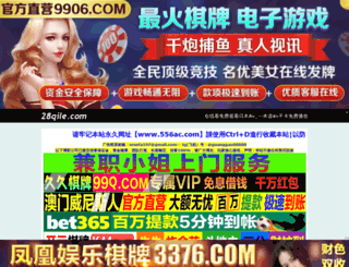 28qile.com screenshot