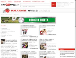 29-shopping.mnogonado.net screenshot