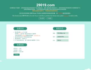 29019.com screenshot