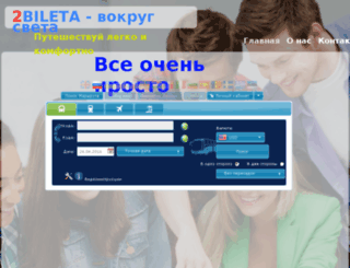 2bileta.com.ua screenshot