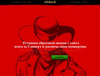 2calls.ru screenshot