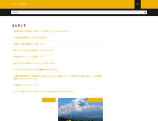2ch-bike.net screenshot